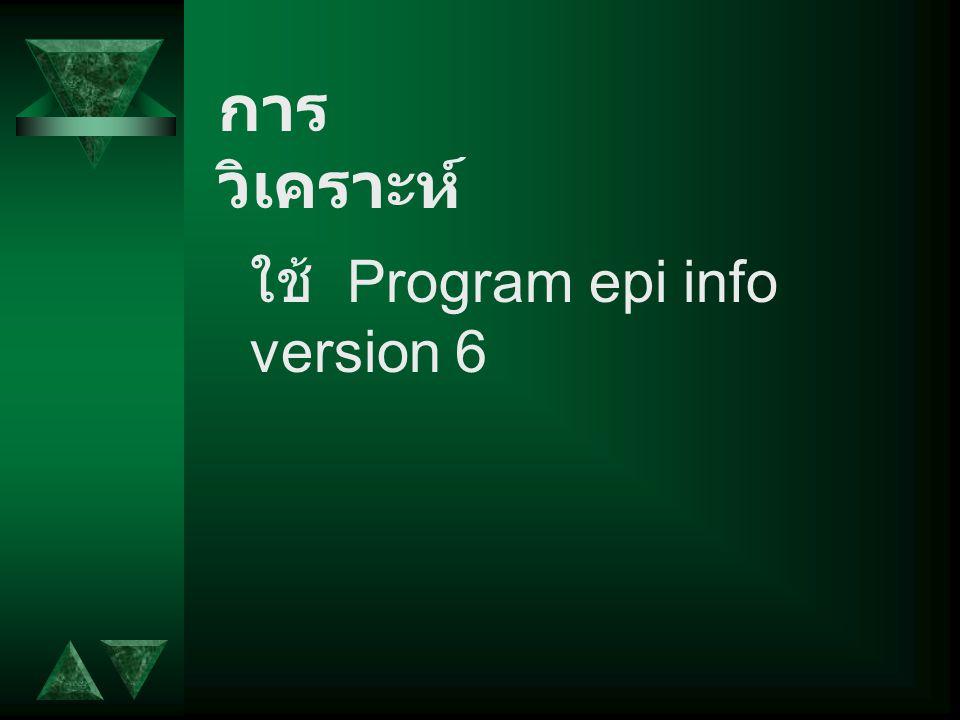 การวิเคราะห์ ใช้ Program epi info version 6