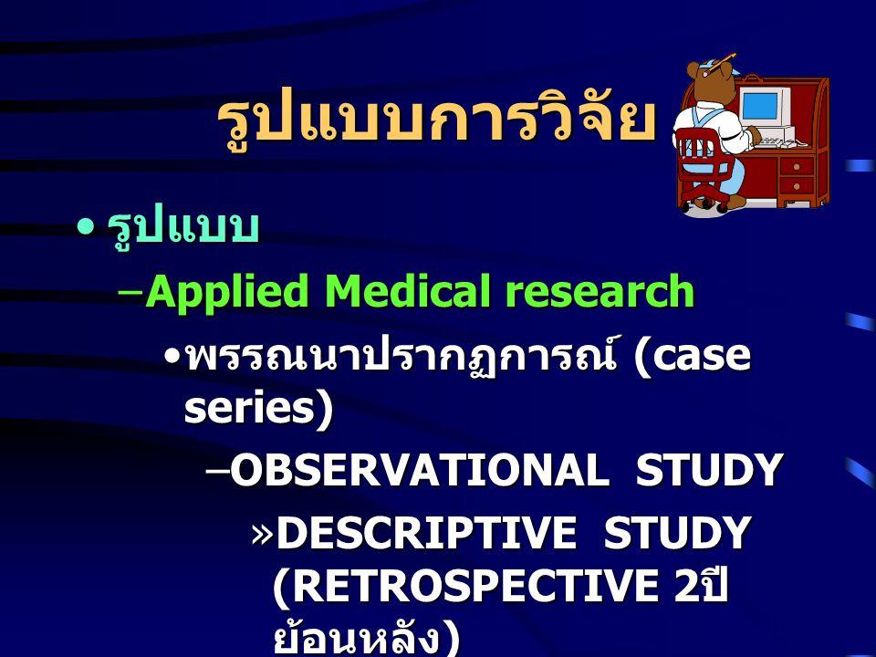 รูปแบบการวิจัย รูปแบบ Applied Medical research