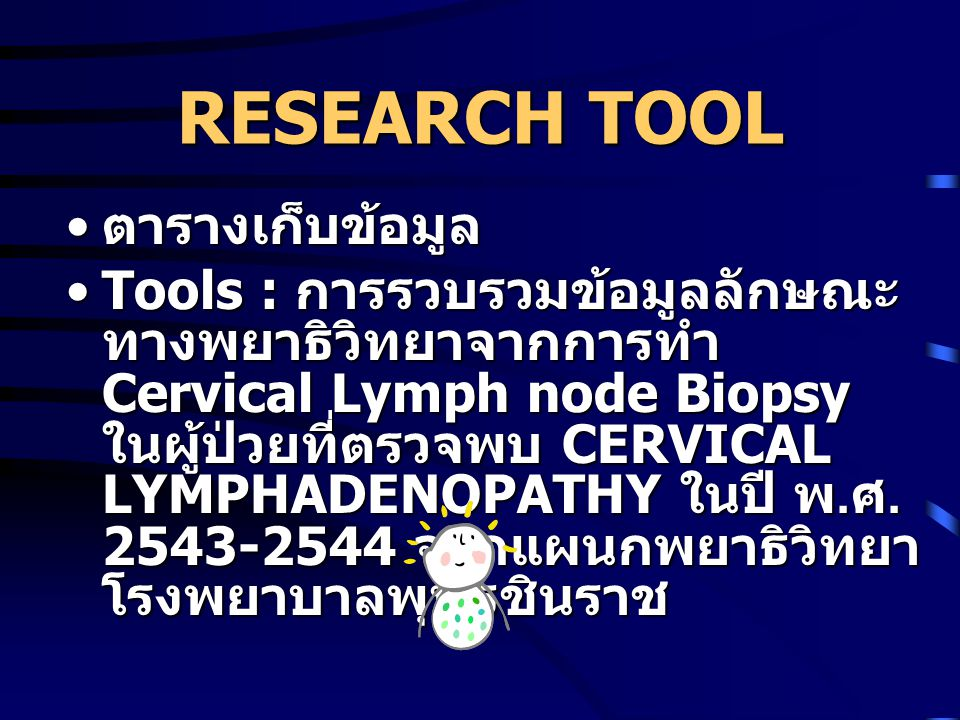 RESEARCH TOOL ตารางเก็บข้อมูล