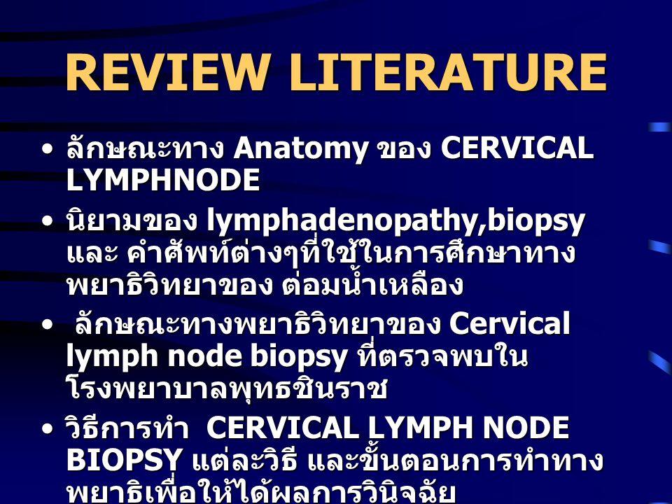 REVIEW LITERATURE ลักษณะทาง Anatomy ของ CERVICAL LYMPHNODE