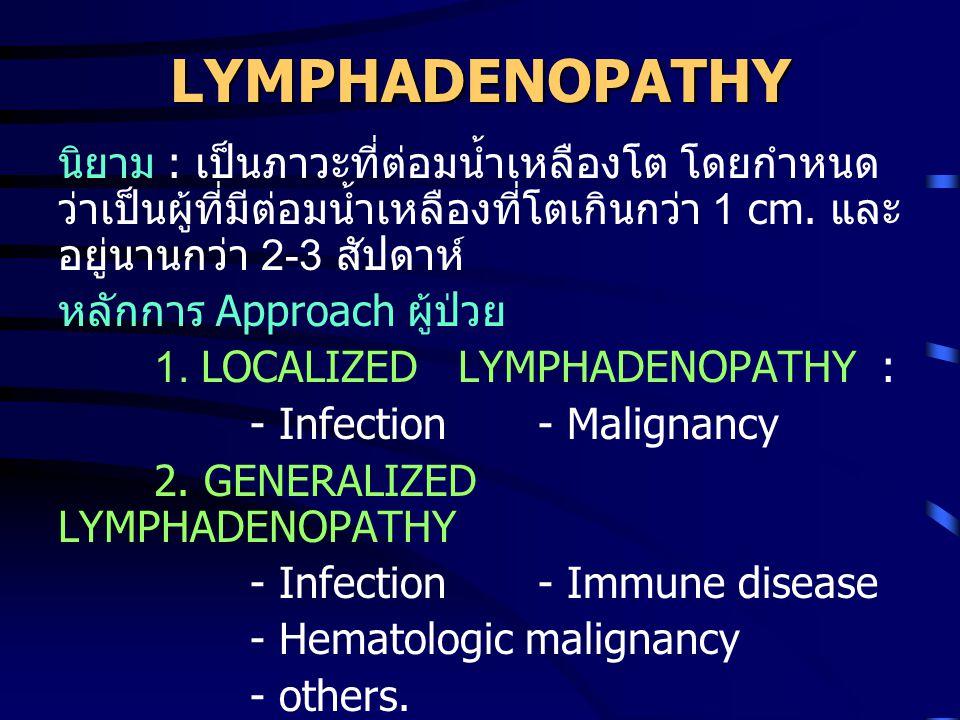 LYMPHADENOPATHY นิยาม : เป็นภาวะที่ต่อมน้ำเหลืองโต โดยกำหนดว่าเป็นผู้ที่มีต่อมน้ำเหลืองที่โตเกินกว่า 1 cm. และอยู่นานกว่า 2-3 สัปดาห์