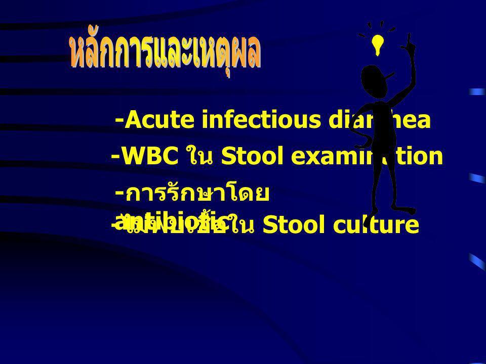 หลักการและเหตุผล -Acute infectious diarrhea. -WBC ใน Stool examination.