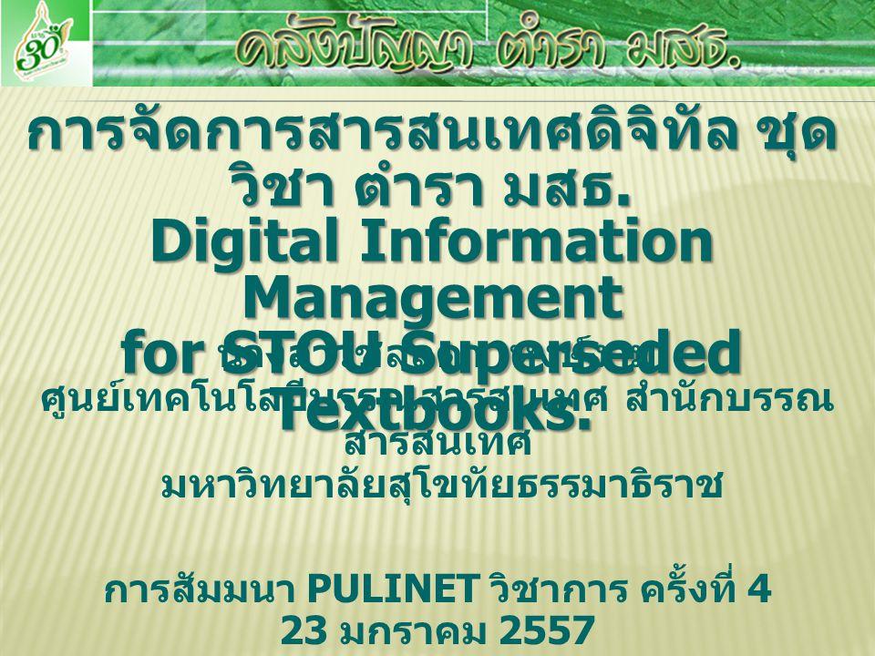 การสัมมนา PULINET วิชาการ ครั้งที่ 4 23 มกราคม 2557