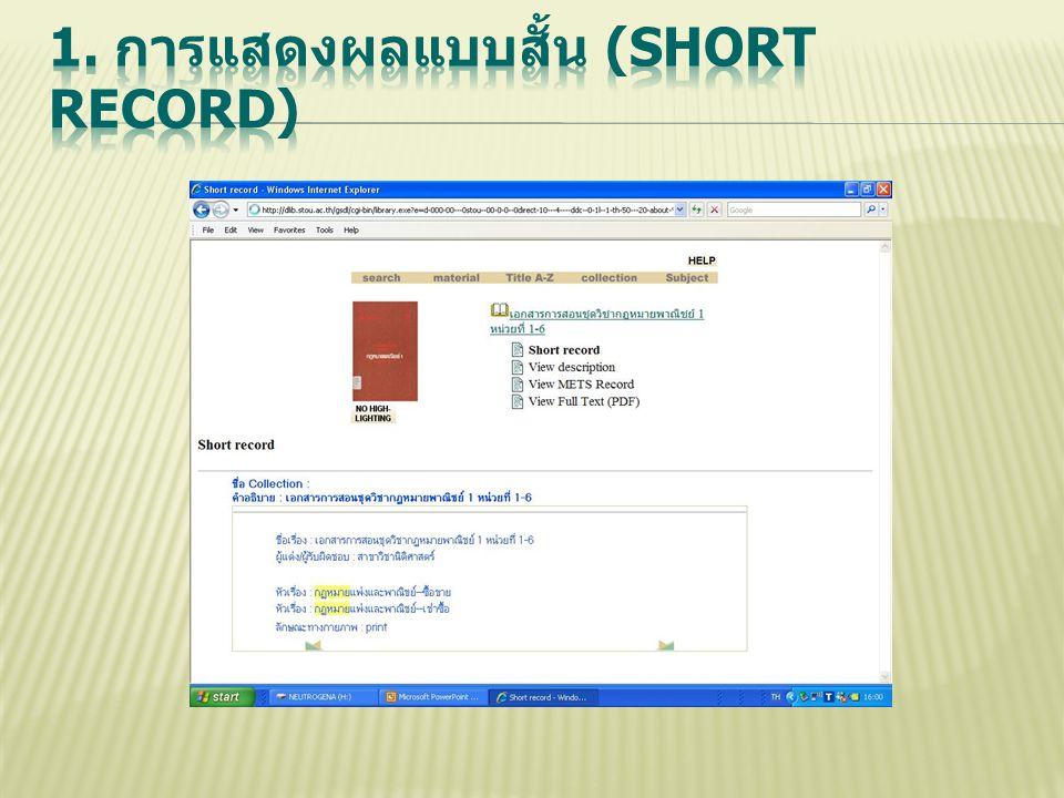 1. การแสดงผลแบบสั้น (Short Record)