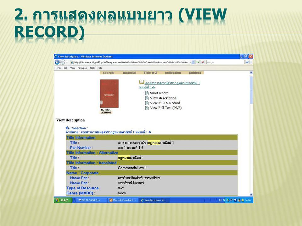 2. การแสดงผลแบบยาว (View Record)