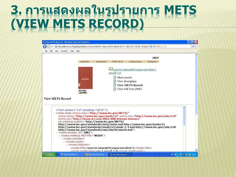 3. การแสดงผลในรูปรายการ METS (View METS Record)