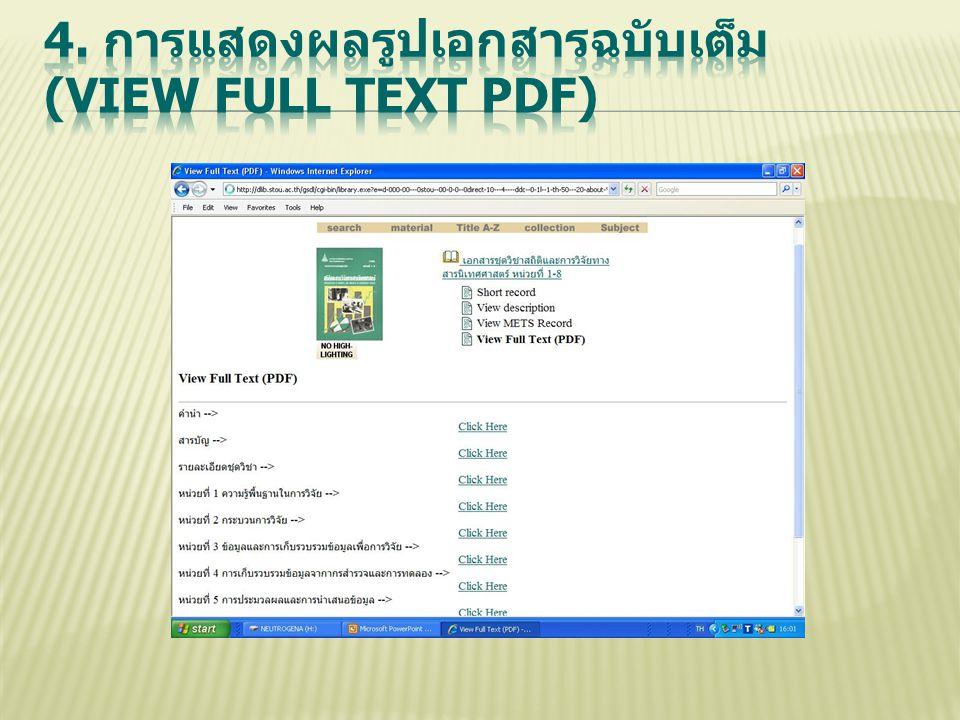 4. การแสดงผลรูปเอกสารฉบับเต็ม (View Full Text PDF)