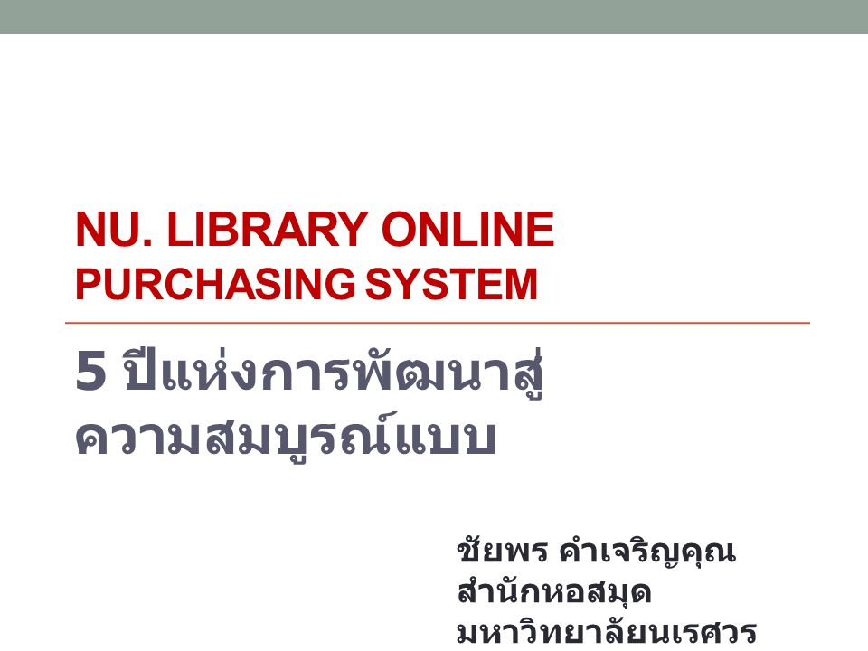 NU. Library Online Purchasing System