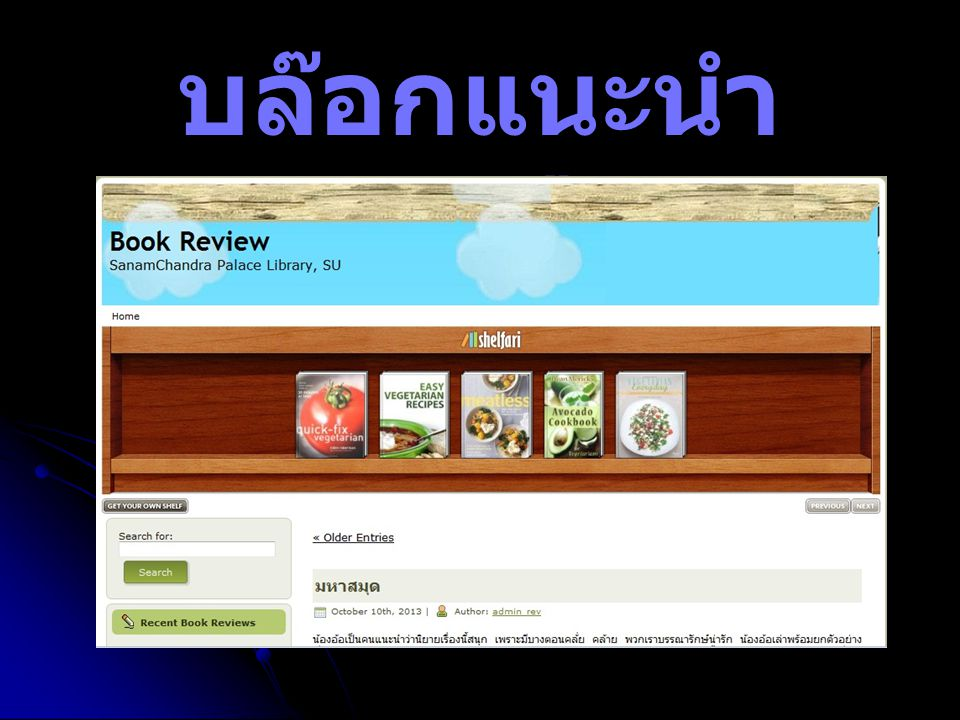 Catalog librarian, 13/3/2013 for National Library of Thailand