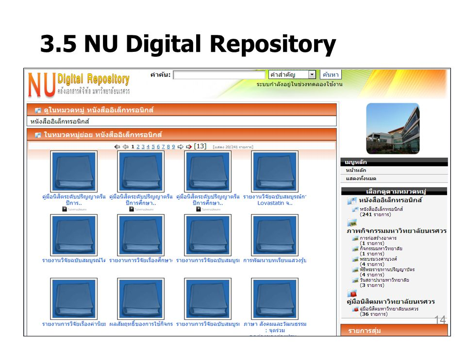 3.5 NU Digital Repository