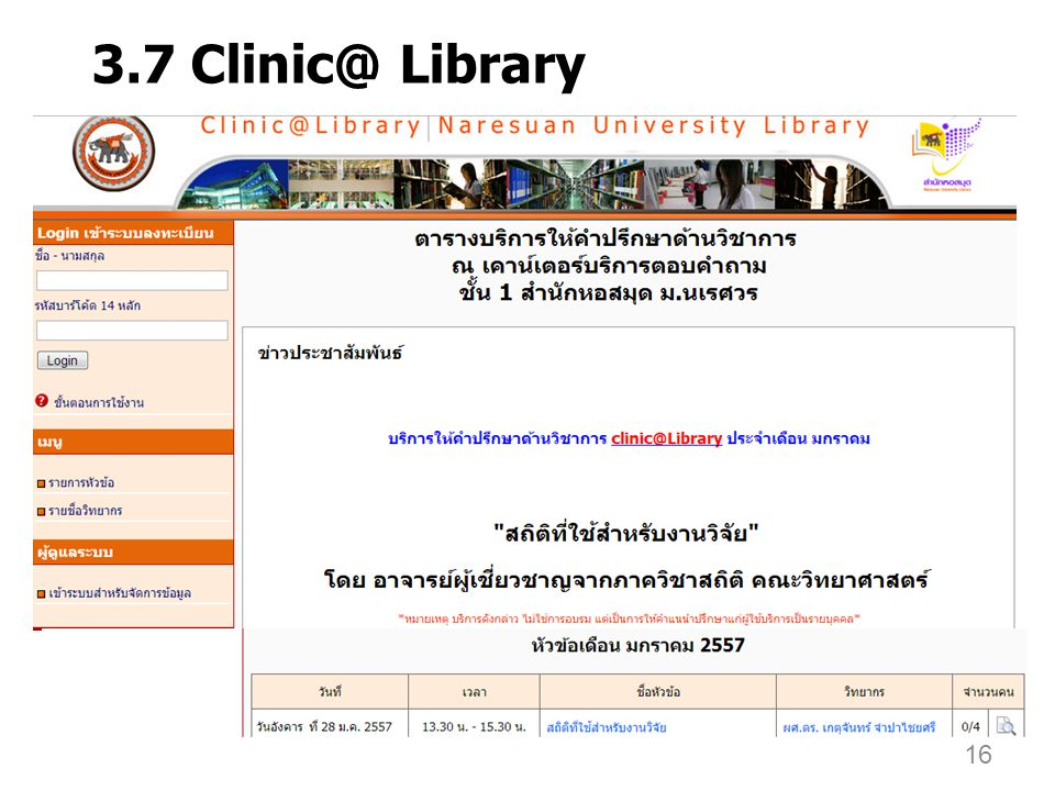 3.7 Clinic@ Library
