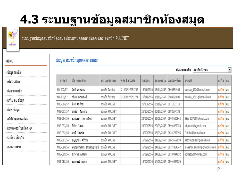 4.3 ระบบฐานข้อมูลสมาชิกห้องสมุด