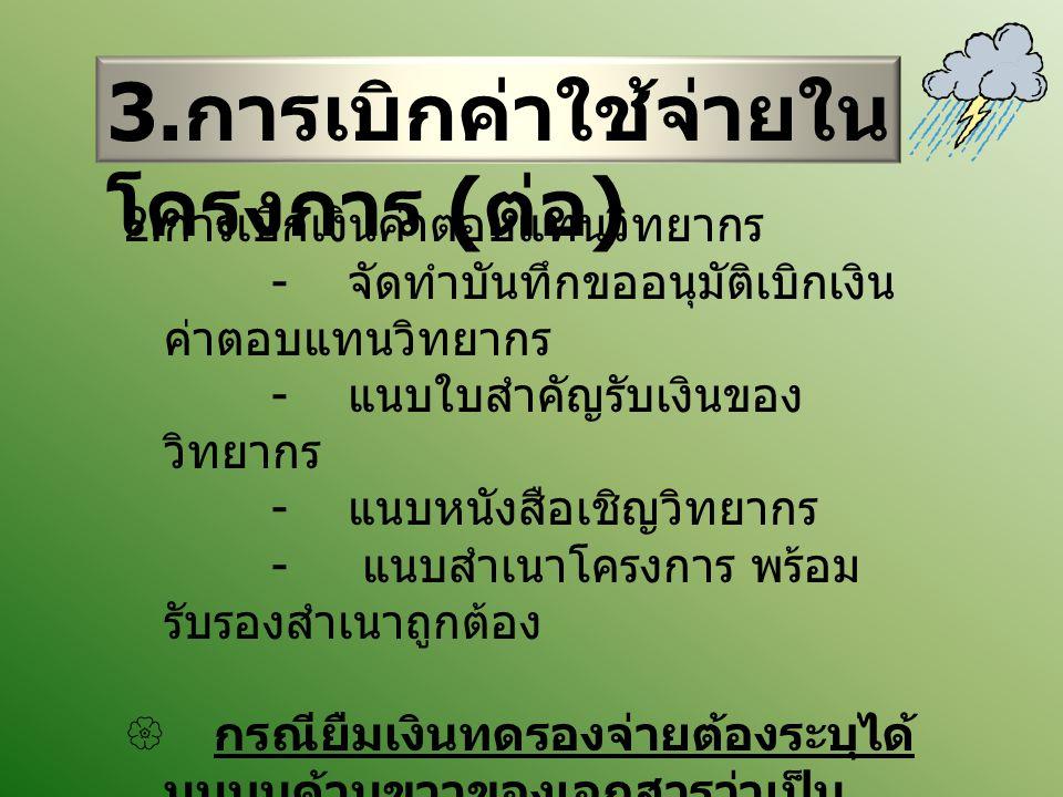 3.การเบิกค่าใช้จ่ายในโครงการ (ต่อ)