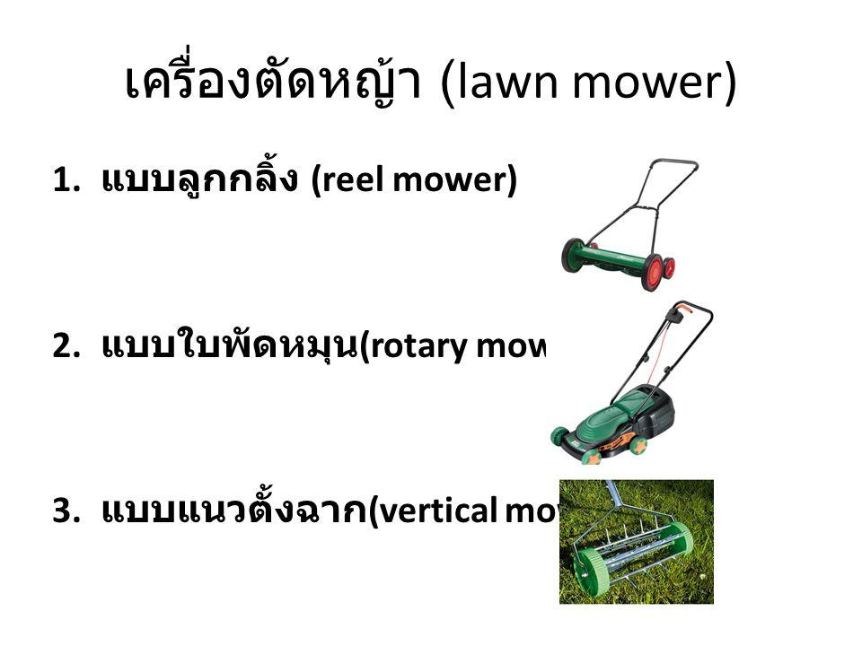 เครื่องตัดหญ้า (lawn mower)