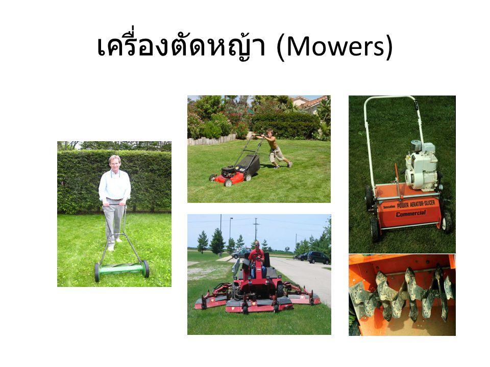 เครื่องตัดหญ้า (Mowers)
