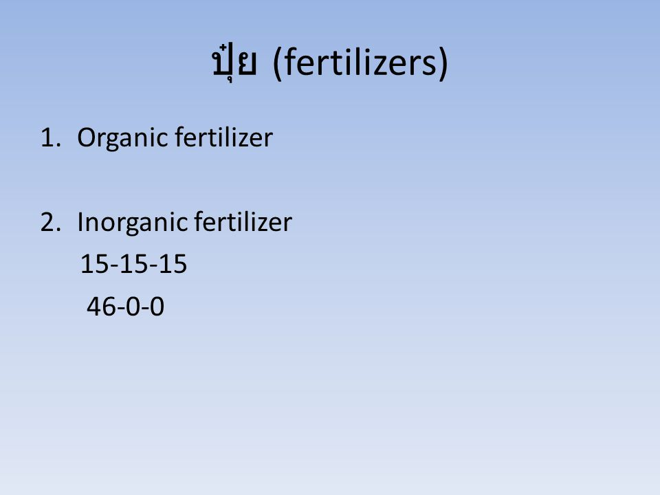 ปุ๋ย (fertilizers) Organic fertilizer Inorganic fertilizer