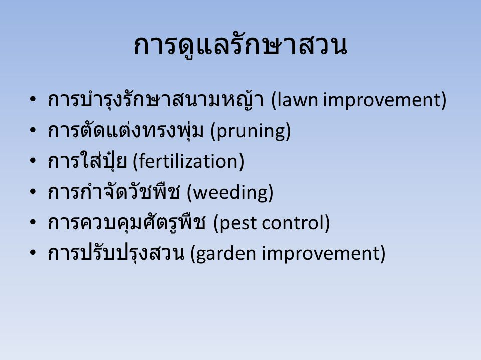 การดูแลรักษาสวน การบำรุงรักษาสนามหญ้า (lawn improvement)