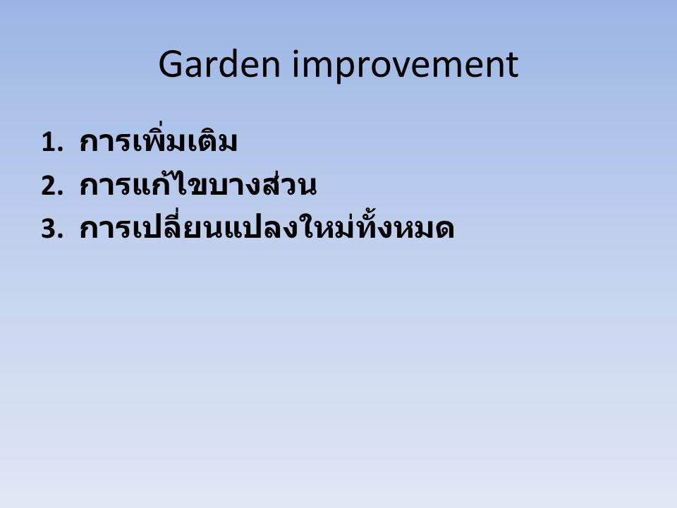 Garden improvement การเพิ่มเติม การแก้ไขบางส่วน