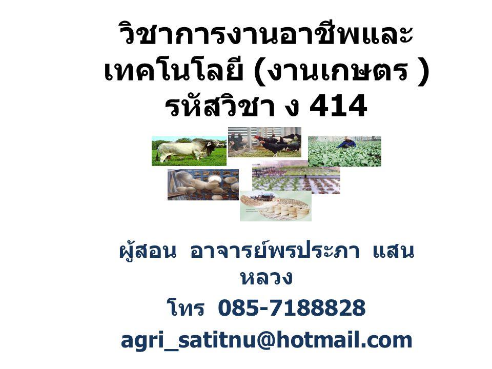 วิชาการงานอาชีพและเทคโนโลยี (งานเกษตร ) รหัสวิชา ง 414