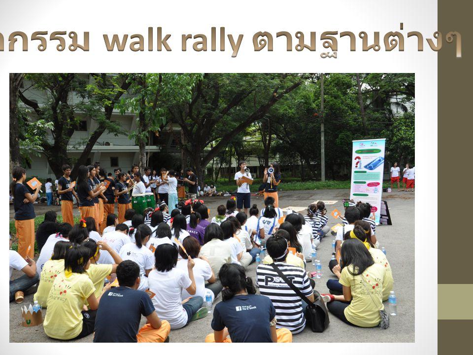 กิจกรรม walk rally ตามฐานต่างๆ