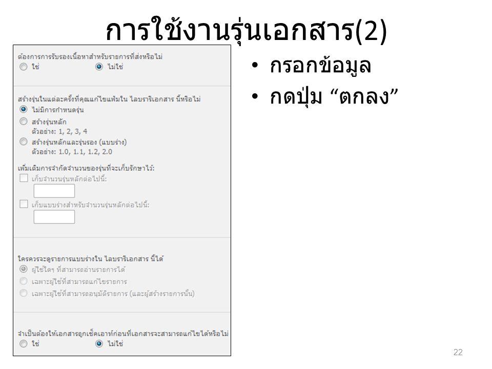 การใช้งานรุ่นเอกสาร(2)