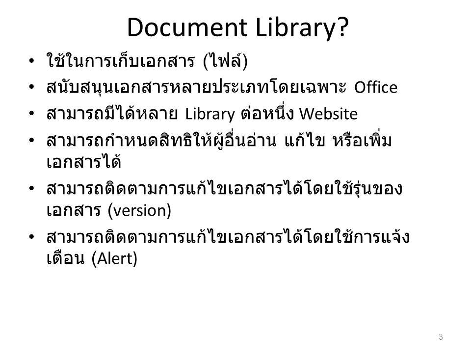 Document Library ใช้ในการเก็บเอกสาร (ไฟล์)
