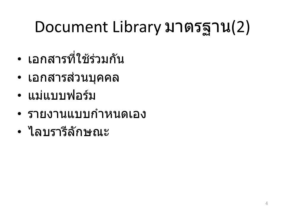 Document Library มาตรฐาน(2)