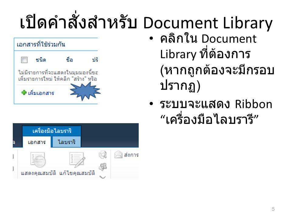 เปิดคำสั่งสำหรับ Document Library