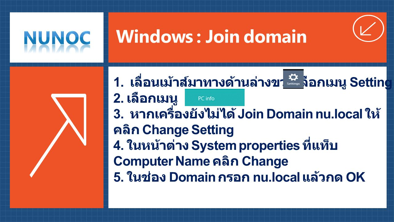 4/4/2017 8:42 AM Windows : Join domain.