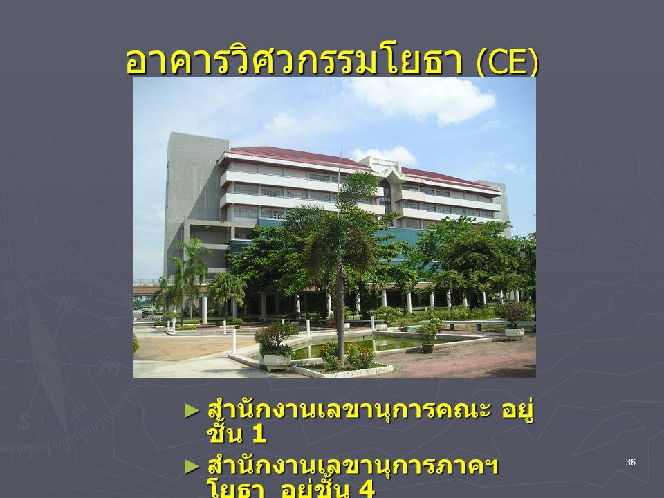 อาคารวิศวกรรมโยธา (CE)