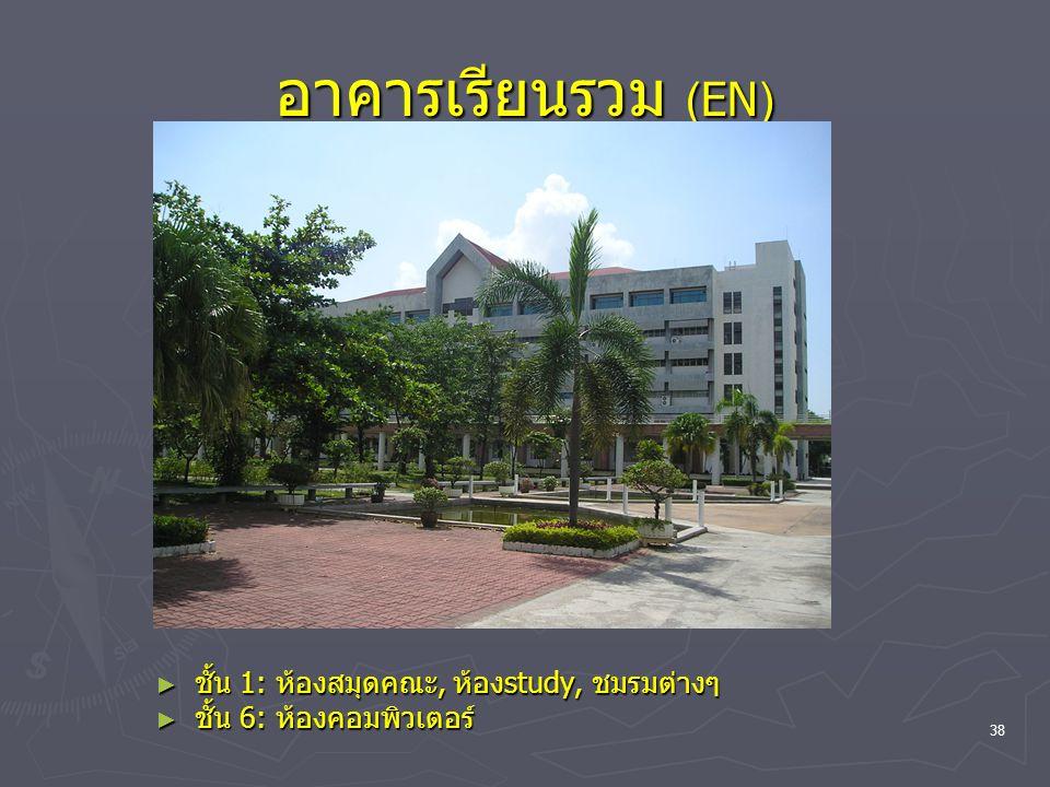 อาคารเรียนรวม (EN) ชั้น 1: ห้องสมุดคณะ, ห้องstudy, ชมรมต่างๆ