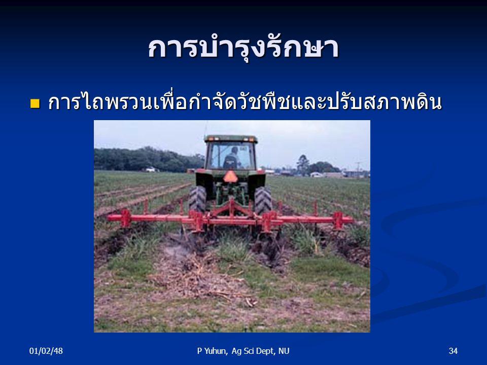 การบำรุงรักษา การไถพรวนเพื่อกำจัดวัชพืชและปรับสภาพดิน 01/02/48