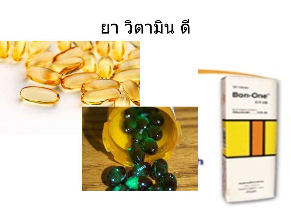 ยา วิตามิน ดี D2 vs D3