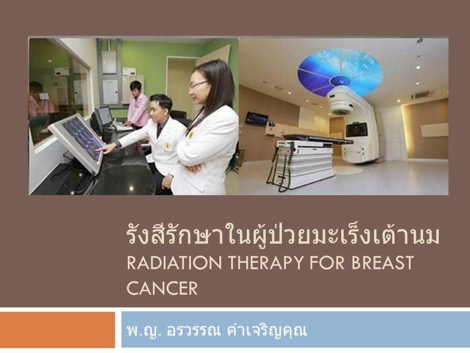 รังสีรักษาในผู้ป่วยมะเร็งเต้านม Radiation therapy for breast cancer