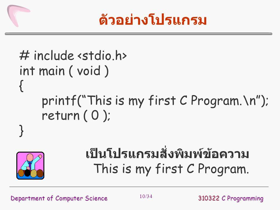 ตัวอย่างโปรแกรม # include <stdio.h> int main ( void ) {