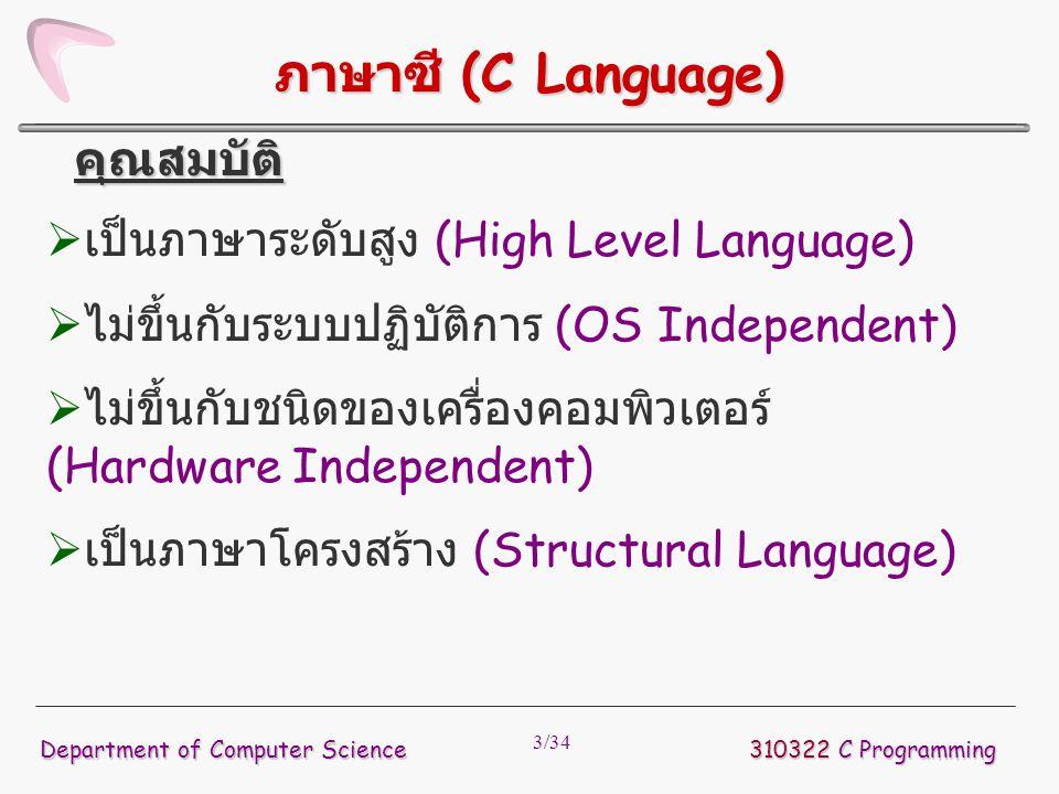 ภาษาซี (C Language) คุณสมบัติ เป็นภาษาระดับสูง (High Level Language)