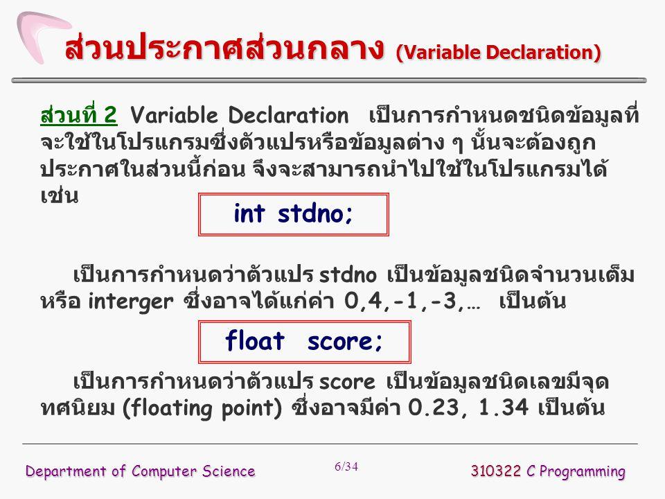 ส่วนประกาศส่วนกลาง (Variable Declaration)