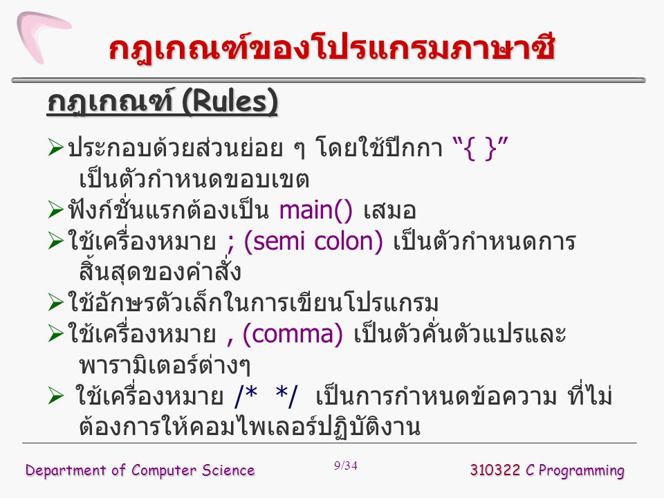 กฎเกณฑ์ของโปรแกรมภาษาซี