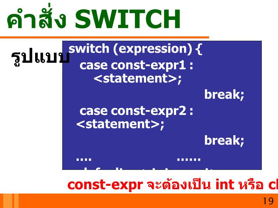 คำสั่ง SWITCH รูปแบบ const-expr จะต้องเป็น int หรือ char เท่านั้น