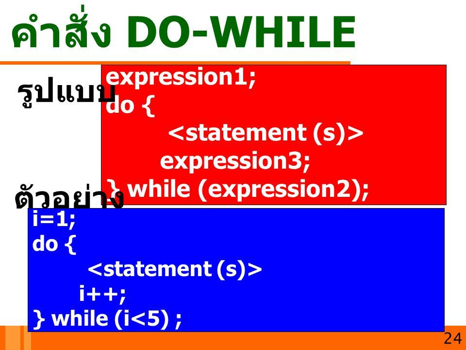 คำสั่ง DO-WHILE รูปแบบ ตัวอย่าง expression1; do {