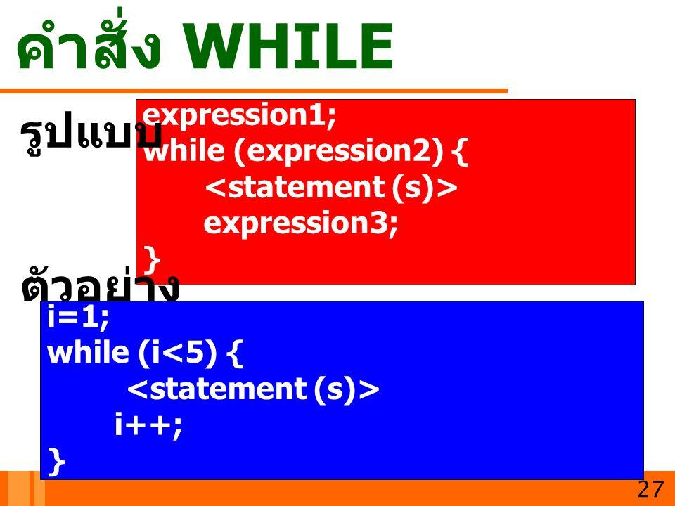 คำสั่ง WHILE รูปแบบ ตัวอย่าง expression1; while (expression2) {