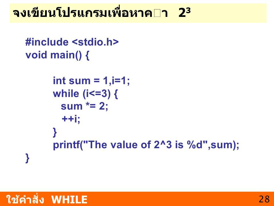 จงเขียนโปรแกรมเพื่อหาคา 23