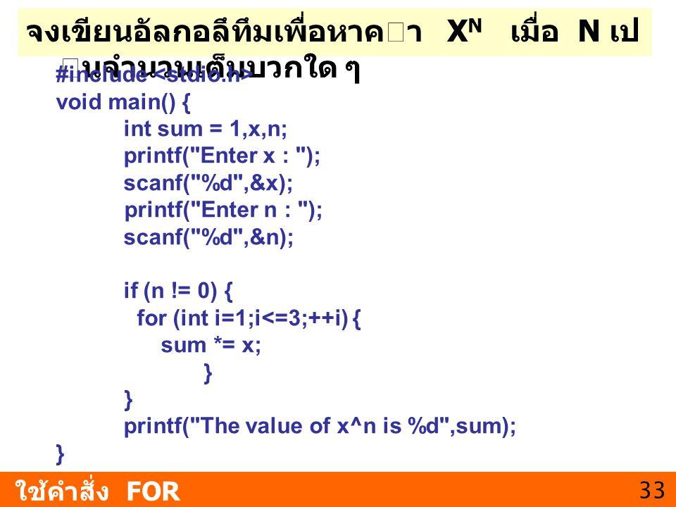 จงเขียนอัลกอลึทึมเพื่อหาคา XN เมื่อ N เปนจํานวนเต็มบวกใด ๆ