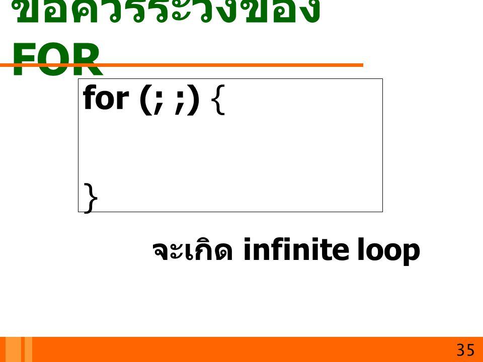 ข้อควรระวังของ FOR for (; ;) { } จะเกิด infinite loop 35