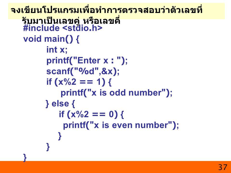 จงเขียนโปรแกรมเพื่อทำการตรวจสอบว่าตัวเลขที่รับมาเป็นเลขคู่ หรือเลขคี่