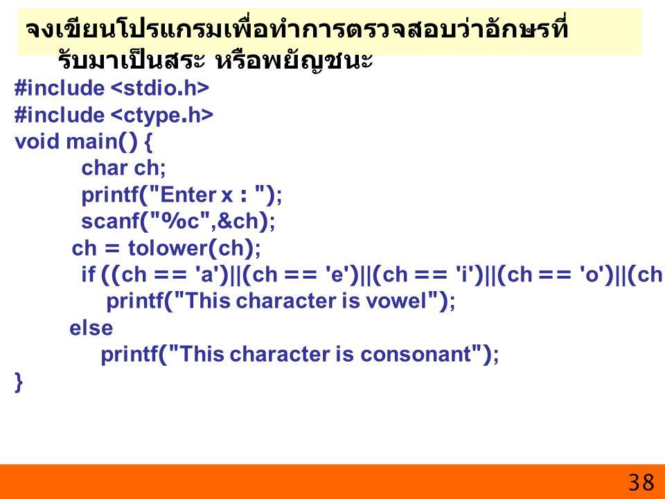 จงเขียนโปรแกรมเพื่อทำการตรวจสอบว่าอักษรที่รับมาเป็นสระ หรือพยัญชนะ