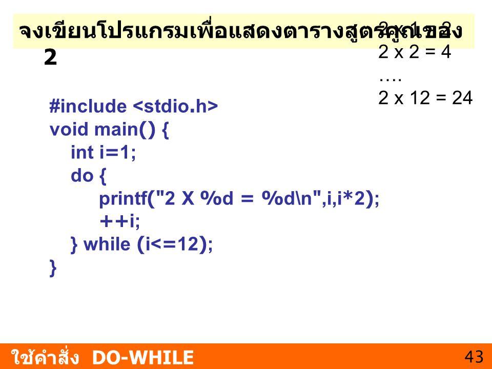 จงเขียนโปรแกรมเพื่อแสดงตารางสูตรคูณของ 2