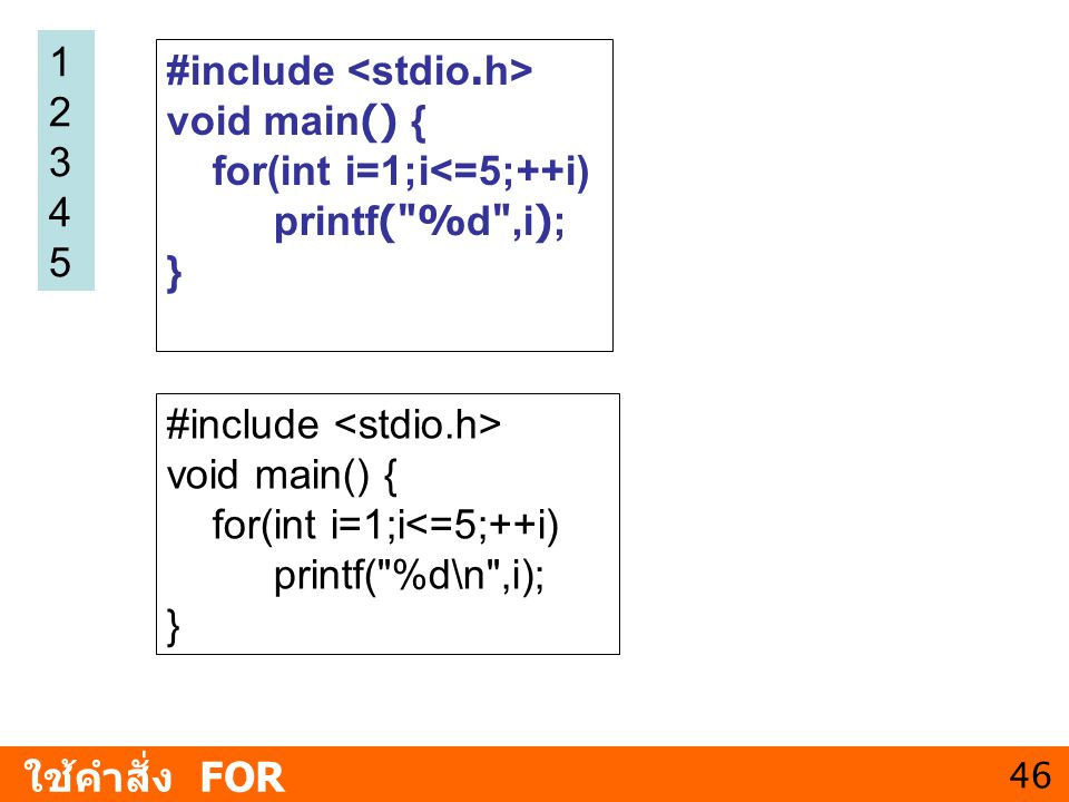 #include <stdio.h> void main() { for(int i=1;i<=5;++i)