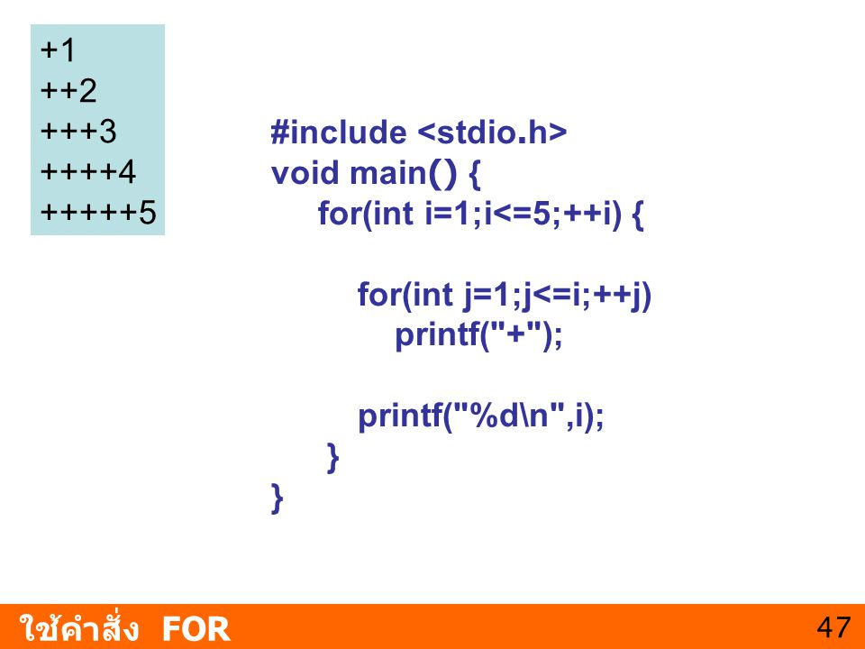 #include <stdio.h> void main() { for(int i=1;i<=5;++i) {