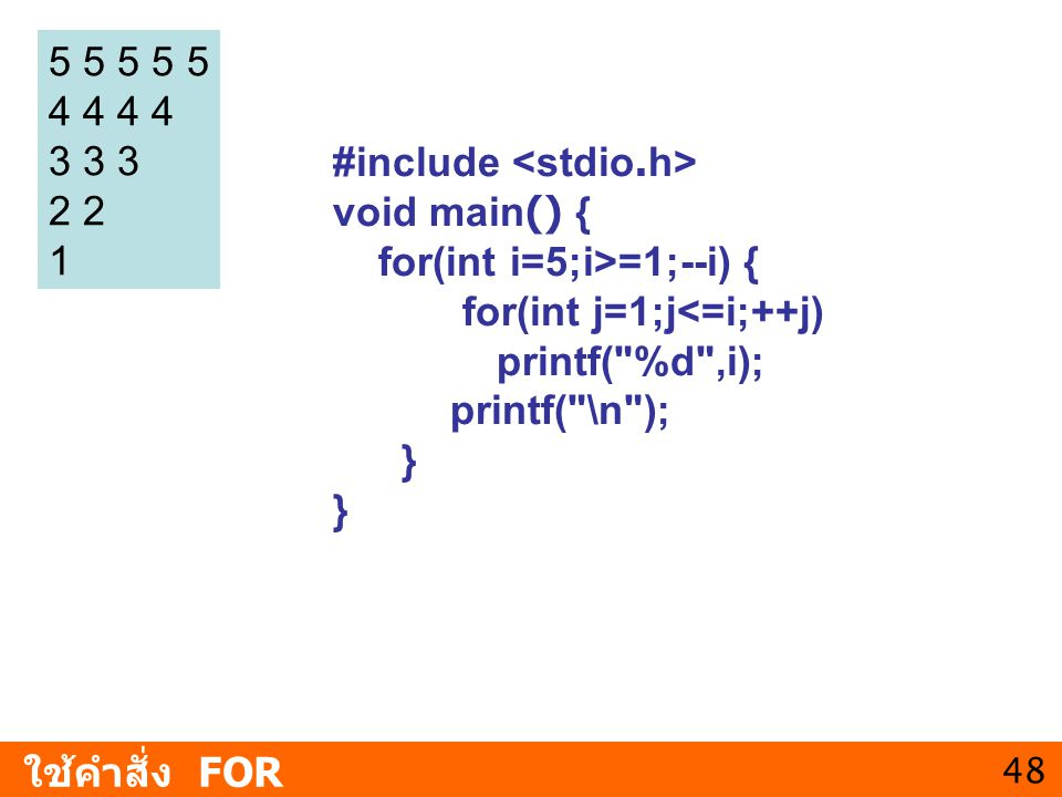 #include <stdio.h> void main() { for(int i=5;i>=1;--i) {